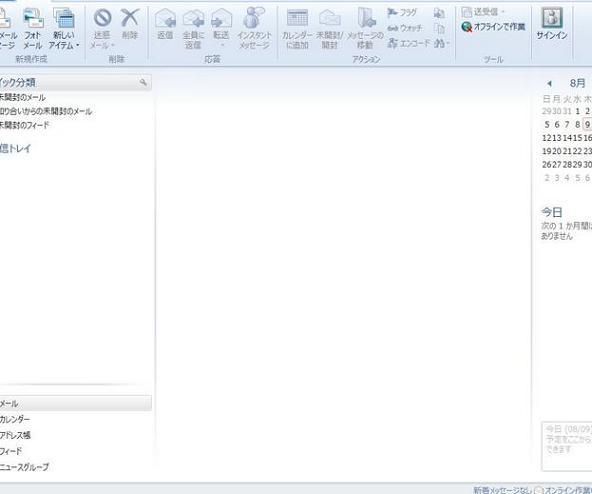 上司へのメールで絶対に気を付ける9つのマナー